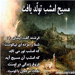 Christ is Born Tonight Christmas Persian Poetry by Vaziri at FarsiNet, Masih Tavallod Yaft Farsi Poetry by Bozorgmehr Vaziri on the Birth of Jesus, Iranian Christian Poetry