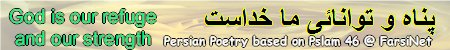 Persian Poetry by Dr. Vaziri,  Christian Poetry by Dr. Bozorgmehr Vaziri from Houston Texas, Poetry based on Psalm 46, Farsi Christian Poetry at FarsiNet, Click here to see more Chroistian Persian Poetry