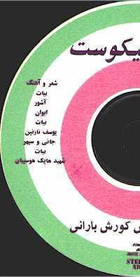 Khoda Neekoost - Farsi (Persian) Christian Music by Pastor Kourosh Barani - Iranian Christian Hymns