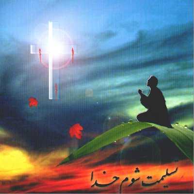 Taslimat Shavam Khoda - Farsi (Persian) Christian Music by Pastor Kourosh Barani - Iranian Christian Hymns