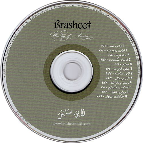 Click for additional info and to listen to sample Persian Christian Worship Songs from this CD