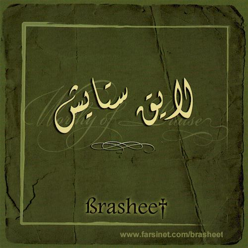 Worthy of Praise -Farsi (Persian) Christian Music by Brasheet - Toronta, Canada, Iranian Gospel Music by Brasheet at FarsiNet