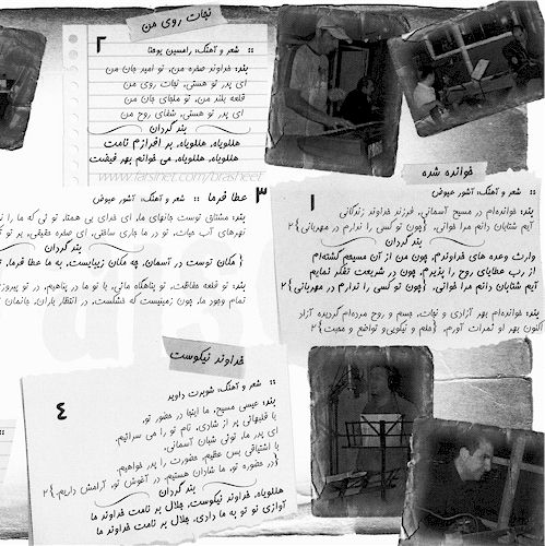 Lyrics page3 of Worthy of Praise - Farsi (Persian) Christian Music by Brasheet Lyrics Page3- Toronta, Canada, Iranian Gospel Music by Brasheet at FarsiNet