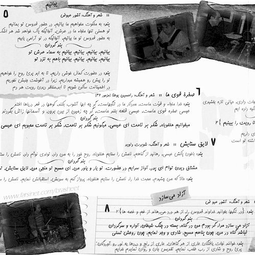 Lyrics page2 of Worthy of Praise - Farsi (Persian) Christian Music by Brasheet Lyrics Page2- Toronta, Canada, Iranian Gospel Music by Brasheet at FarsiNet
