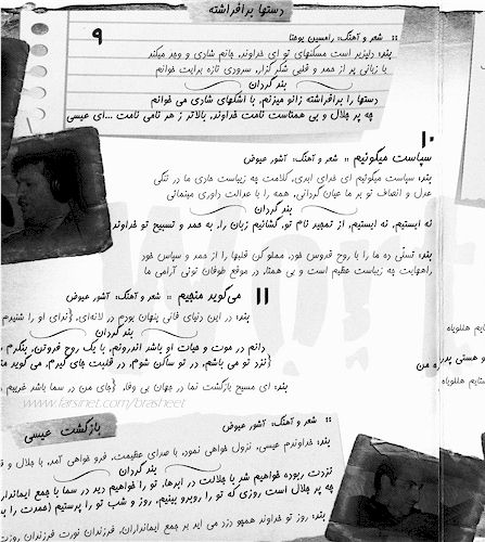 Lyrics page1 of Worthy of Praise - Farsi (Persian) Christian Music by Brasheet Lyrics Page1- Toronta, Canada, Iranian Gospel Music by Brasheet at FarsiNet