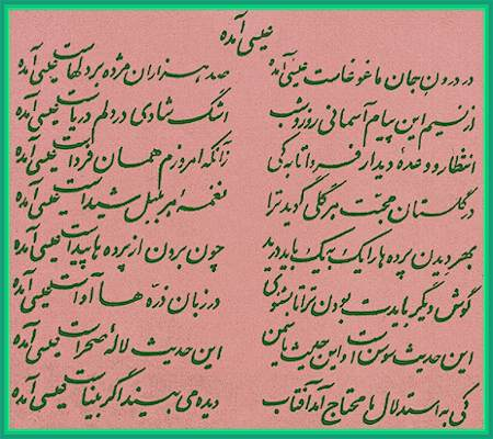Persian Poetry - Jesus Has come, The Prince of Peace has come, The Savior of the World has come  - Christian Farsi Poetry for Iranians (Click here to read the entire poem)