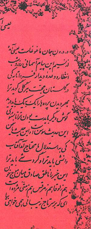 Persian Poetry About Jesus For Iranians Oh People Of Earth Take