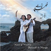 Persian Christian Music by Dariush and Marya, Dariush & Marya Persian Gospel CD #2, Above all CD, Iranian Christian Worship Music by Dariush & Marya