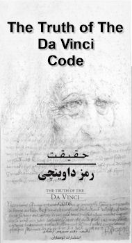 Da Vinci Code in Persian, Truth of Da Vinci Code Book in Farsi, Commentary on Da Vinci Code Movie for Iranians