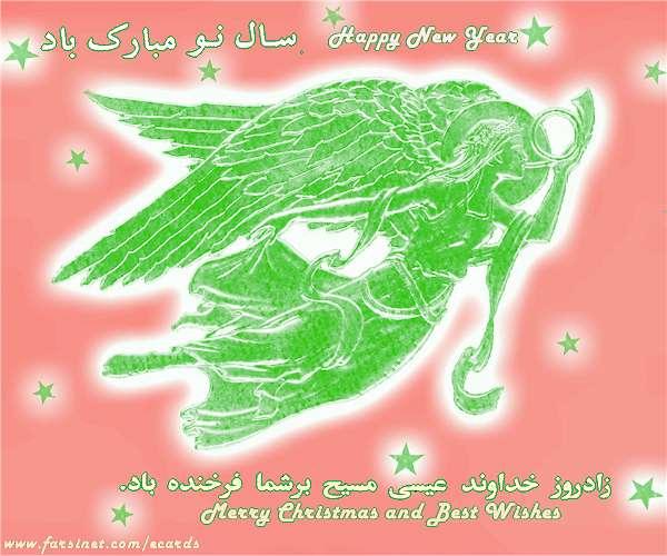 Persian Christmas Greetings كارت تبريك عيد كريسمس Farsi Christmas