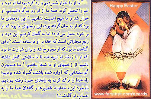 Persian easter greetings farsi easter cards farsi easter ecards step 2 name and e mail information in the boxes below please enter both yours and the recipients name and e mail addresses m4hsunfo