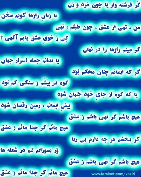what is love poem. farsi love poems