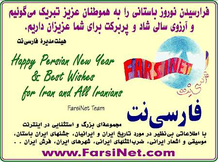 Persian Greetings By FarsiNet Team For Visitors
