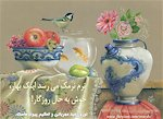 Send Free Iranian New Year Card, Persian New year Traditions - Symbols of Life, Good Health and Agility, Iranian New Year, Norooz, Noruz, Nowrooz