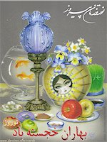 Iranian New Year Greeting Cards