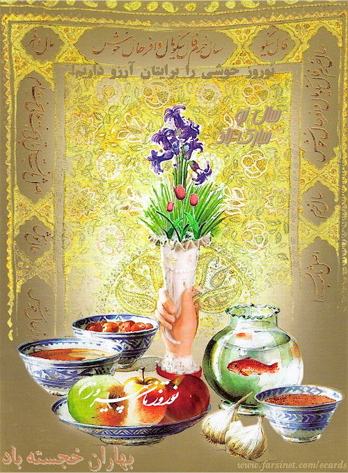 Top 20 favorite iranian new year greeting cards at farsinet iranian iranian new year greeting cards m4hsunfo
