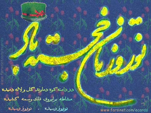 Iranian new year greeting cards persian new year greeting cards nowruz persian greeting free cards m4hsunfo