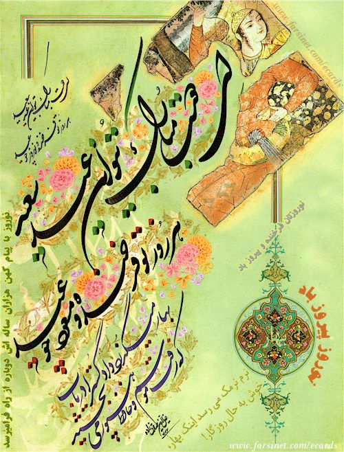 Iranian new year poetic greeting cards persian poetry nowruz iranian new year poetic greeting cards persian poetry nowruz greeting cards norooz poetry greeting cards send free iranian new year poetry greetings m4hsunfo Image collections