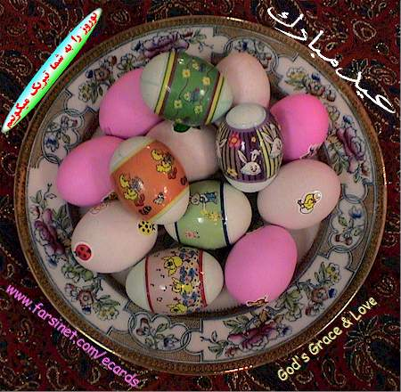 Free nowruz greetings free iranian new year greeting cards send persian new year greeting cards m4hsunfo