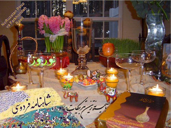 Free nowruz greetings free iranian new year greeting cards send nowruz traditional spread persian new year haftseen table m4hsunfo