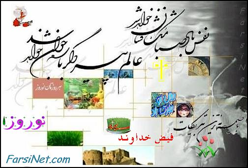 Nowruz persian greetings iranian new year ecards persian new year nowruz persian greetings iranian new year ecards persian new year greetings norooz cards nowrooz ecards norooz free greeting cards persian greetings m4hsunfo
