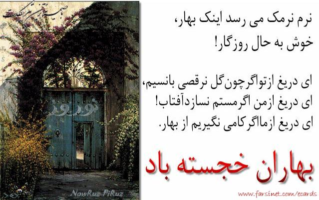 Iranian new year poetic greeting cards persian poetry nowruz spring has come m4hsunfo