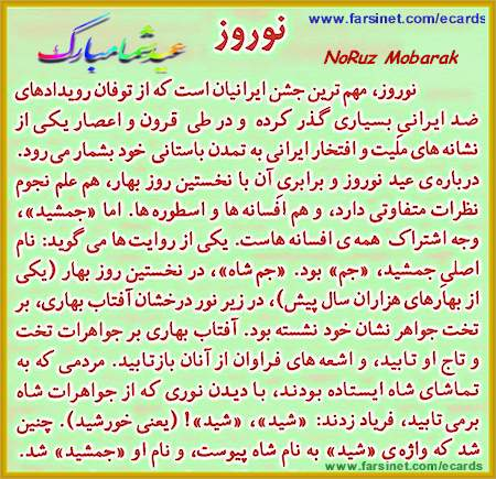History of NowRuz Persian New year