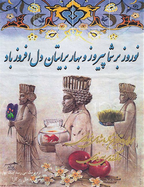 farsi new year greeting cards
