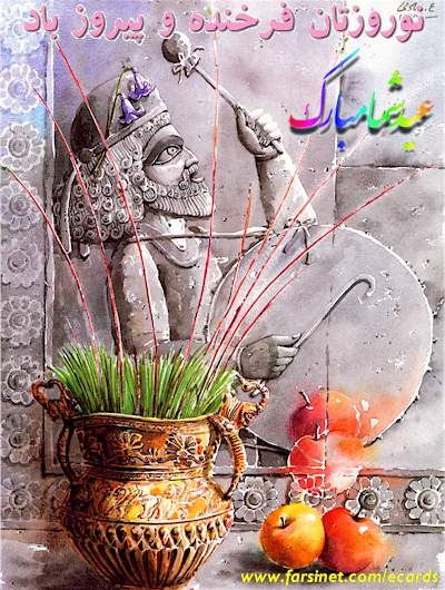 Nowruz persian greetings iranian new year ecards persian new year step 2 name and e mail information in the boxes below please enter both yours and the recipients name and e mail addresses m4hsunfo