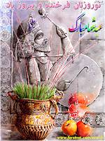 Free iranian new year greeting cards free persian new year greeting norooz greetings noruz greeting cards nowrooz greetings m4hsunfo Image collections