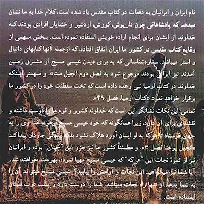 My Love Jesus - Mahboobam Eisa - Farsi (Persian) Christian Music by PastorEivan Austoasadourian