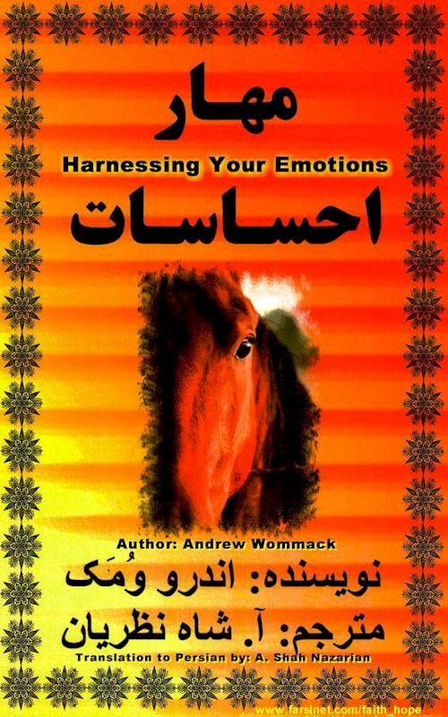 Mahare Ehsasaat Cover Page, harnessing Your Emotions page 1, A Persian Book by Faith & Hope Library & Publishers, Godly View of Emotions, Response to Your Faith and not your Emotions - Click here to go to next page