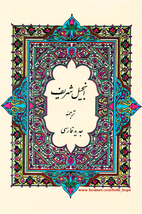 Injil Sharif, Today's Persian Translation by Iran Bible Society, 3rd reprint 1981, Tehran
