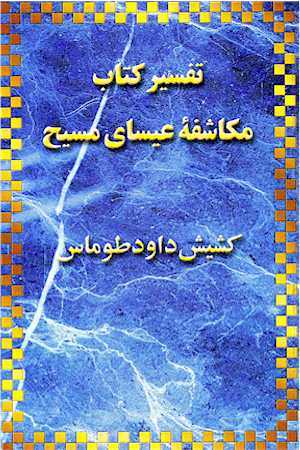 An analysis of Book of Revelation in Farsi - A commentary on the Prophetic Book of Revelation in Persian