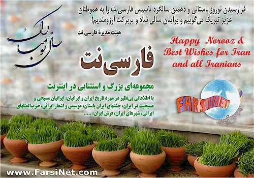 FarsiNet NowRuz Greeting to all Visitors and Iranian around the Globe, Happy Persian New Year Best Wishes from FarsiNet Team