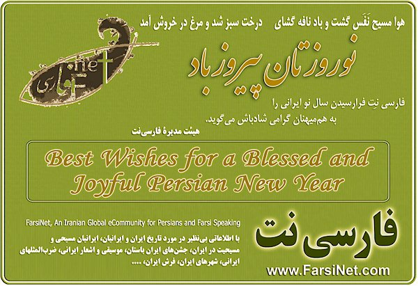 Iranian New year, First day of Spring is celebrated by Persians for 2577 times, Iranian New Year Greetings
