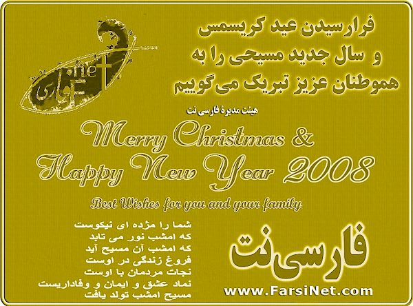 From farsiNet Team - Merry Christmas and Happy New Year 2015 to All Iranians, Persians and Farsi Speaking People of Iran, Afghanistan and Tajikistan