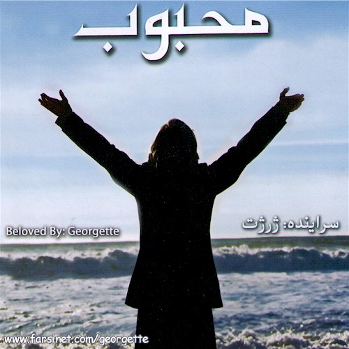 Persian Christian Music by Georgette CD Cover, Message of Love Farsi Gospel Music CD #2 Cover, Iranian Christian Worship Music by Georgette