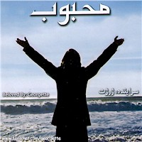Persian Christian Prasie and Worship Music CD - Beloved by Georgette - Mahboob by Georgette - Farsi Contemporary Worship Music, Iranian Christian Worship Music, Persian Praise Music