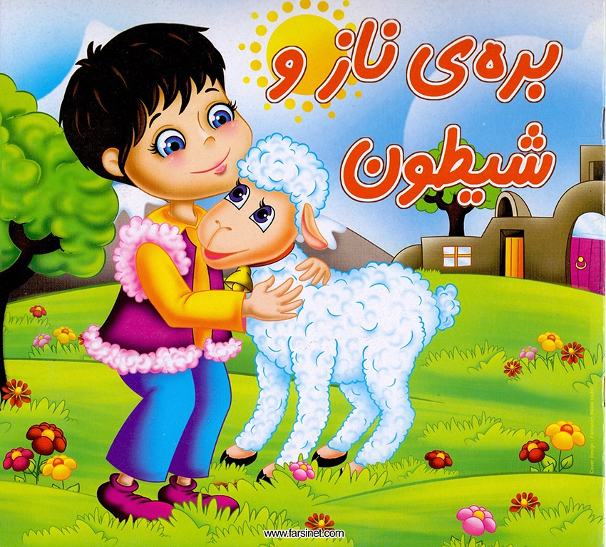Persian Farsi Illustrated Children Story - Barreh Naaz (The Cute Lovely Little Lamb), Fall sleep to a poetic children story about a The Cute Lovely Little Lamb who has had a long busy fun day and ready to fall sleep