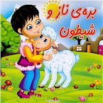 Barreh Naaz - The Little Cute and Lovely Lamb a Persian Children Story for Farsi Speaking Iranian Afghan Tajil Children