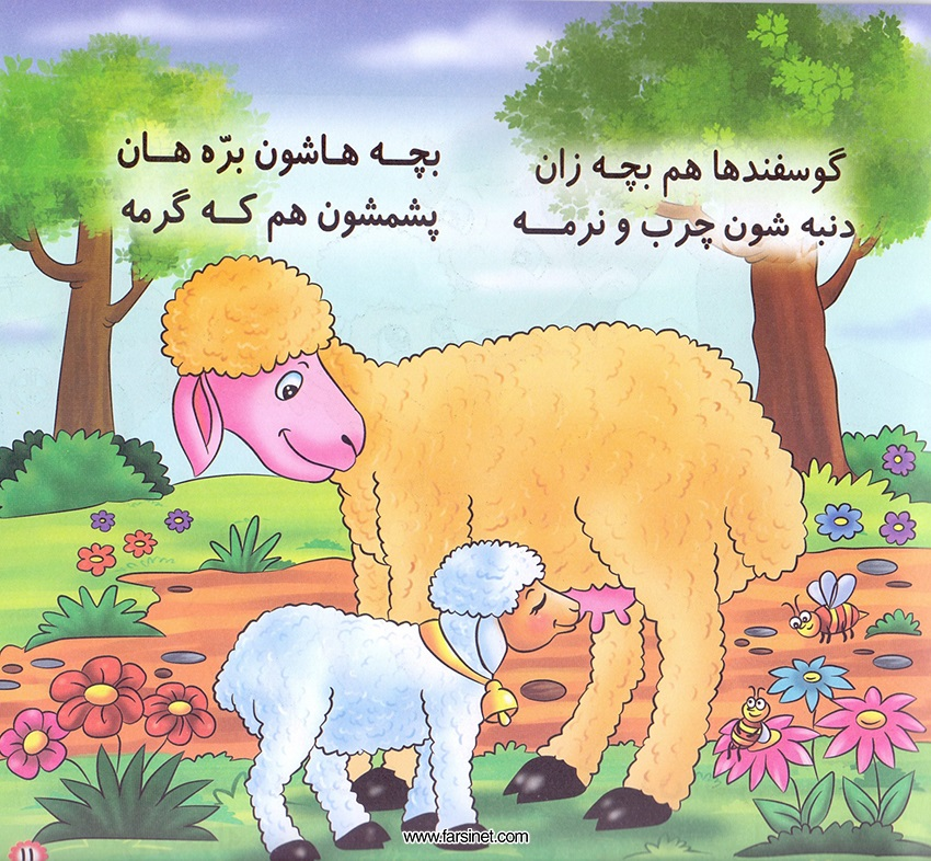 Persian Farsi Illustrated Children Story - Barreh Naaz (The Cute Lovely Little Lamb) Page 10, Fall sleep to a poetic children story about a The Cute Lovely Little Lamb who has had a long busy fun day and ready to fall sleep