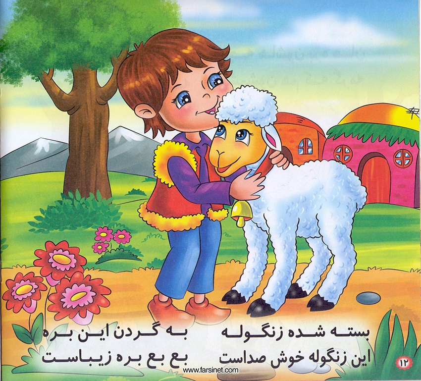 Persian Farsi Illustrated Children Story - Barreh Naaz (The Cute Lovely Little Lamb) Page 11, Fall sleep to a poetic children story about a The Cute Lovely Little Lamb who has had a long busy fun day and ready to fall sleep