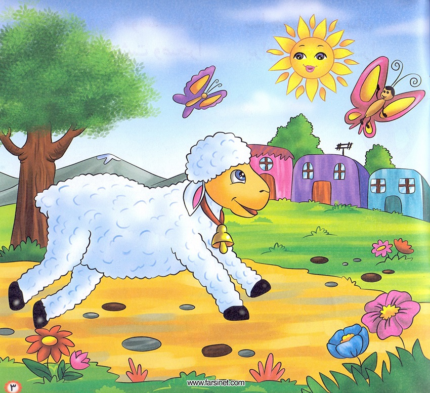 Persian Farsi Illustrated Children Story - Barreh Naaz (The Cute Lovely Little Lamb) Page 2, Fall sleep to a poetic children story about a The Cute Lovely Little Lamb who has had a long busy fun day and ready to fall sleep