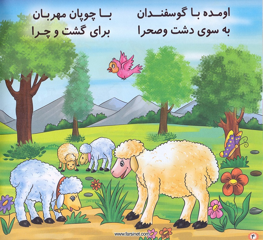 Persian Farsi Illustrated Children Story - Barreh Naaz (The Cute Lovely Little Lamb) Page 3, Fall sleep to a poetic children story about a The Cute Lovely Little Lamb who has had a long busy fun day and ready to fall sleep