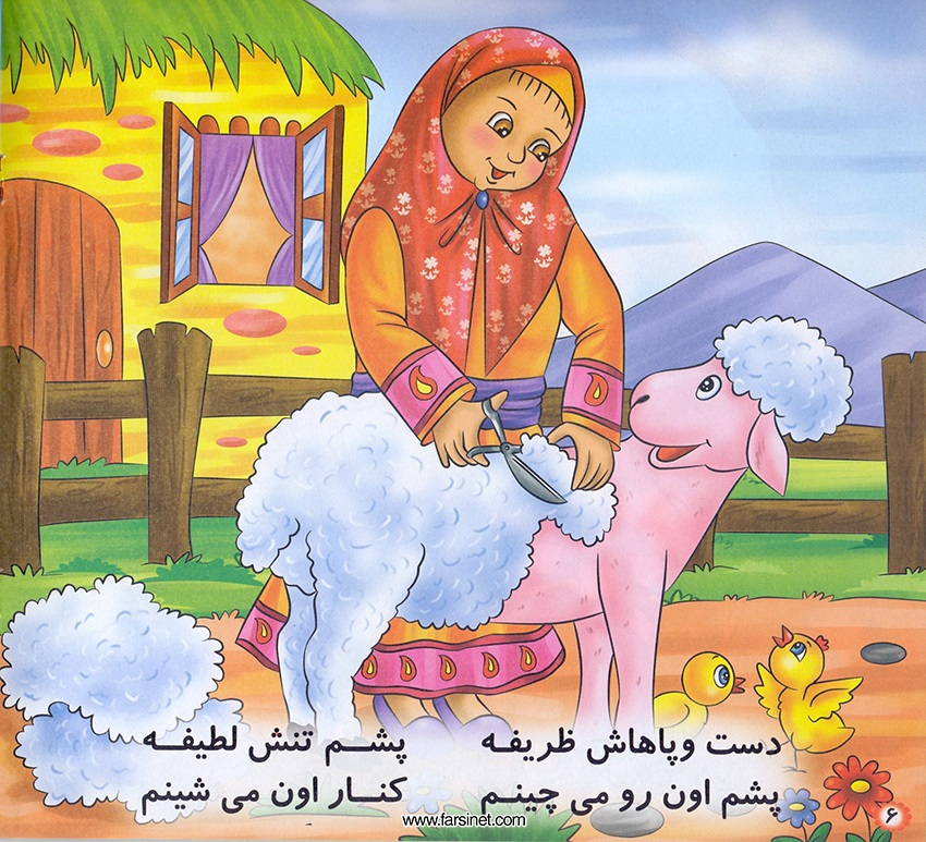 Persian Farsi Illustrated Children Story - Barreh Naaz (The Cute Lovely Little Lamb) Page 5, Fall sleep to a poetic children story about a The Cute Lovely Little Lamb who has had a long busy fun day and ready to fall sleep
