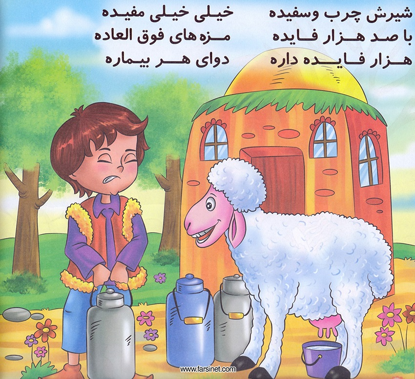 Persian Farsi Illustrated Children Story - Barreh Naaz (The Cute Lovely Little Lamb) Page 7, Fall sleep to a poetic children story about a The Cute Lovely Little Lamb who has had a long busy fun day and ready to fall sleep
