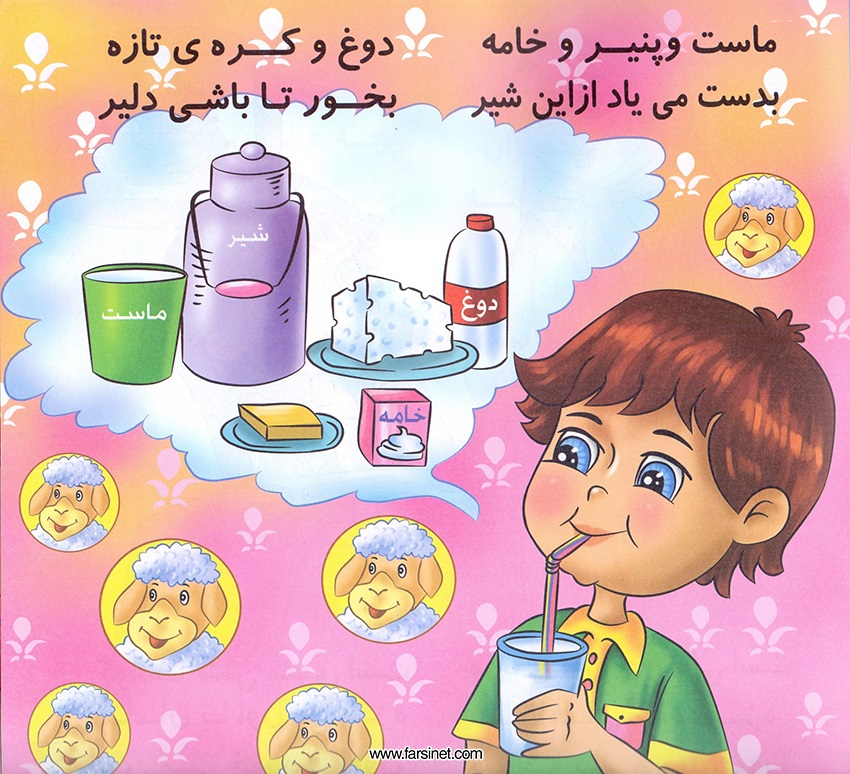 Persian Farsi Illustrated Children Story - Barreh Naaz (The Cute Lovely Little Lamb) Page 8, Fall sleep to a poetic children story about a The Cute Lovely Little Lamb who has had a long busy fun day and ready to fall sleep