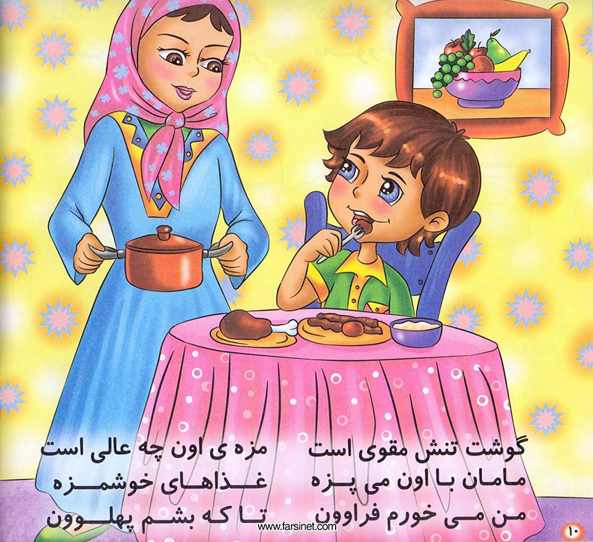 Persian Farsi Illustrated Children Story - Barreh Naaz (The Cute Lovely Little Lamb) Page 9, Fall sleep to a poetic children story about a The Cute Lovely Little Lamb who has had a long busy fun day and ready to fall sleep