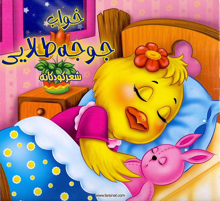 Persian Farsi Illustrated Children Story - Jujeh Talayee (Golden Chick), Fall sleep to a poetic children story about a Golden Chick who has had a long busy fun day and ready to fall sleep